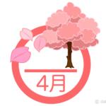 4月は新しい年度が始まります。