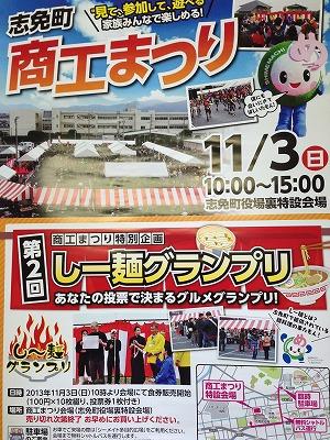 2013しー麺グランプリ