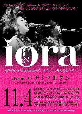 【アイオラ Live】最新作 「Flamenco/フラメンコ」発売記念ツアー