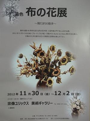 40周年 染色 布の花展