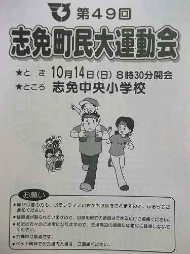 志免町民大運動会